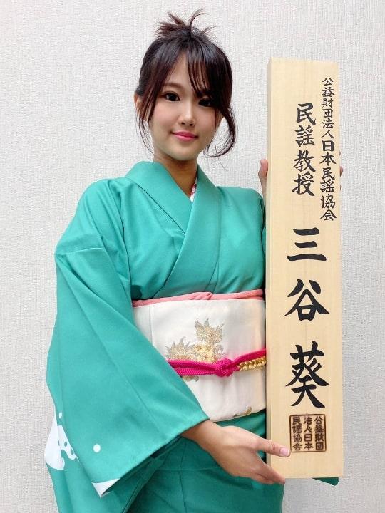 神奈川のこども民謡教室講師である三谷葵のプロフィールの画像です