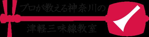 プロが教える神奈川の津軽三味線教室のロゴタイプの画像です